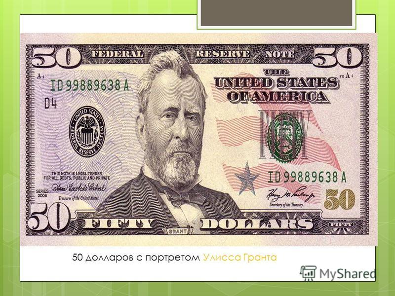 50 долларов с портретом Улисса Гранта