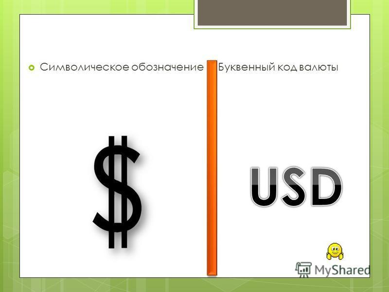 Символическое обозначение Буквенный код валюты