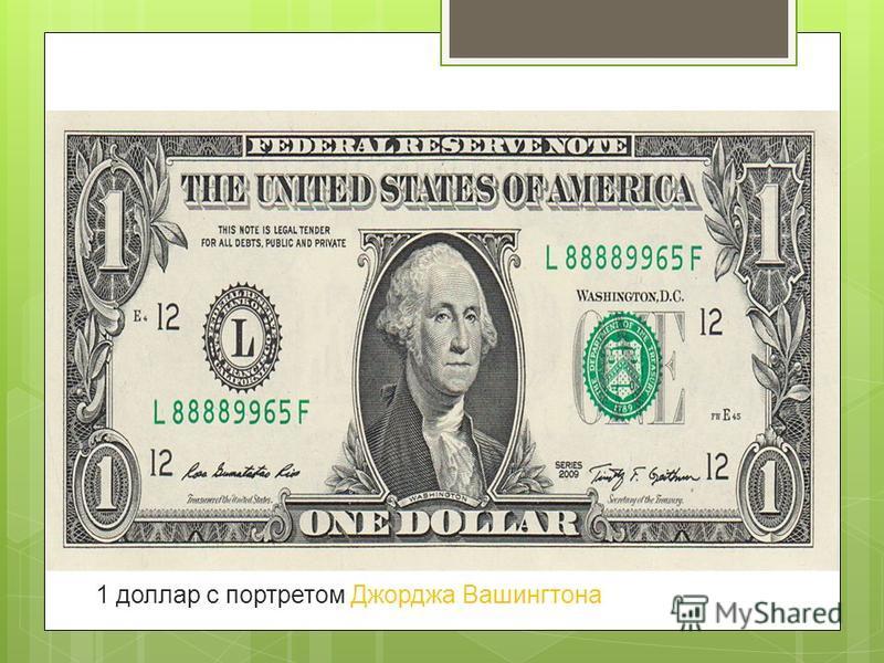Разные виды долларов. 1 доллар с портретом Джорджа Вашингтона