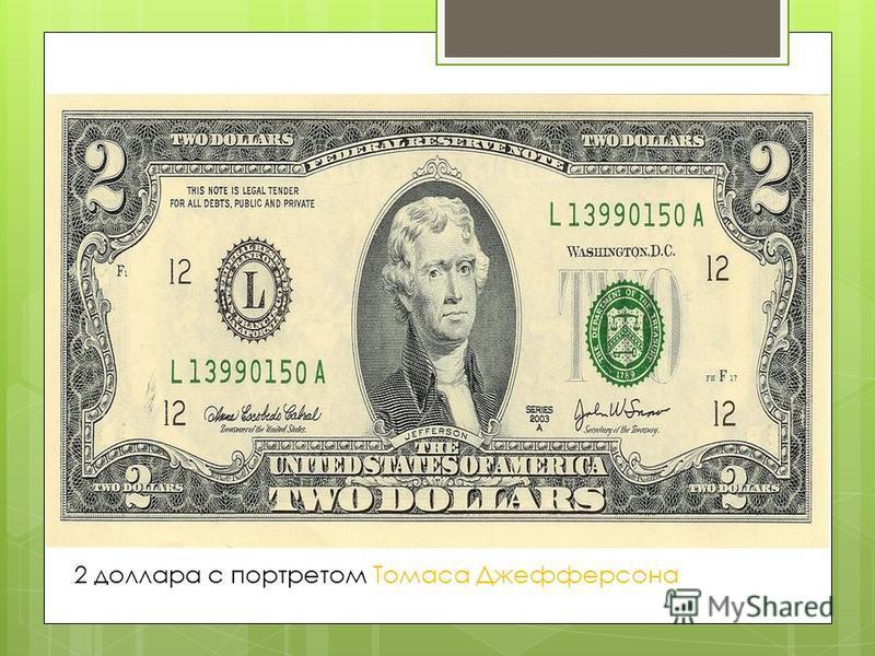 2 доллара с портретом Томаса Джефферсона