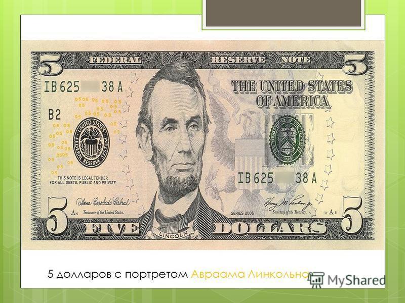 5 долларов с портретом Авраама Линкольна