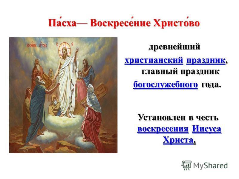 Па́ска Воскресе́ние Христо́во древнейший христианский праздник, главный праздник праздник христианский праздник богослужебного года. богослужебного года.богослужебного Установлен в честь Установлен в честь воскресения Иисуса Христа. Иисуса Христа вос