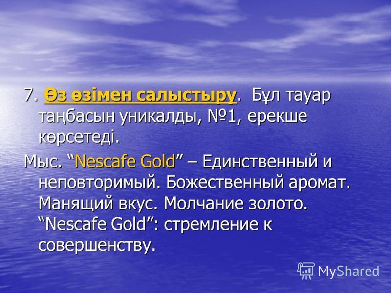 7. Өз өзімен салыстыру. Бұл тауэр таңбасын уникалды, 1, ерекше көрсетеді. Мыс. Nescafe Gold – Единственный и неповторимый. Божественный аромат. Манящий вкус. Молчание золото. Nescafe Gold: стремление к совершенству.