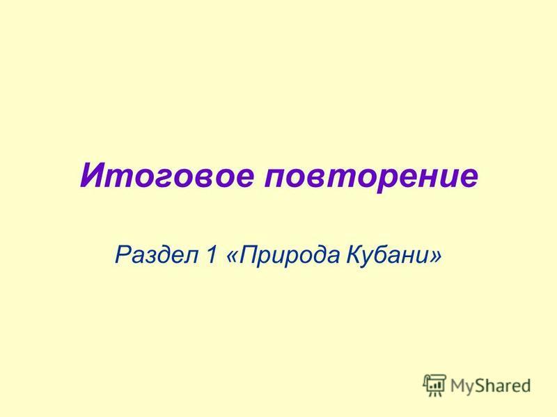 Итоговое повторение Раздел 1 «Природа Кубани»