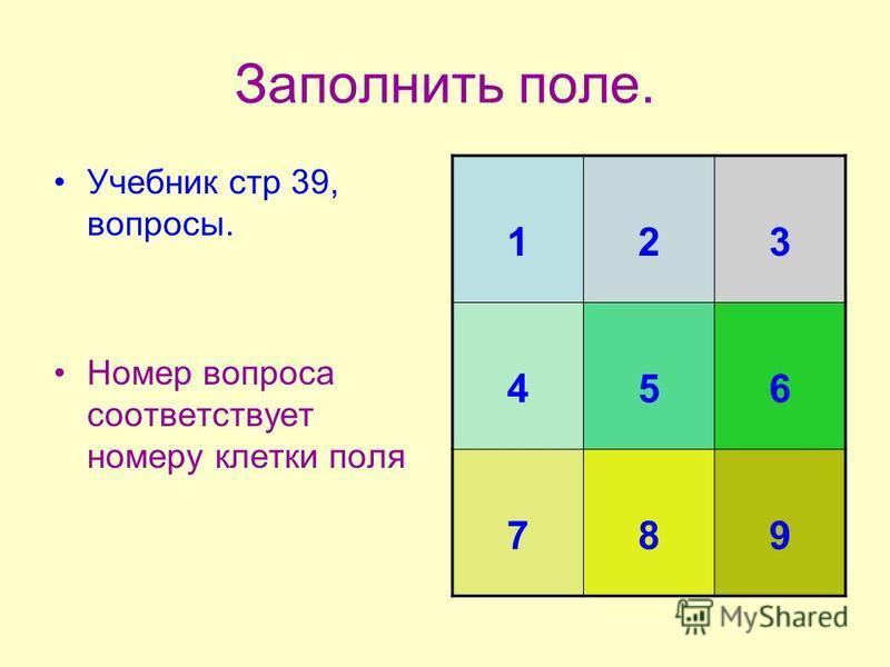Заполнить поле. Учебник стр 39, вопросы. Номер вопроса соответствует номеру клетки поля 123 456 789