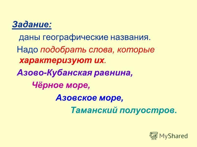 Задание: даны географические названия. Надо подобрать слова, которые характеризуют их. Азово-Кубанская равнина, Чёрное море, Азовское море, Таманский полуостров.