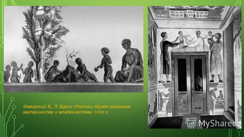 Фаворский В., Л. Бруни « Росписи Музея охранным материнства и младенчества » 1933 г.