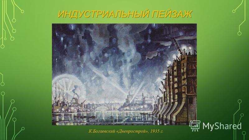 ИНДУСТРИАЛЬНЫЙ ПЕЙЗАЖ К.Богаевский «Днепрострой», 1935 г.