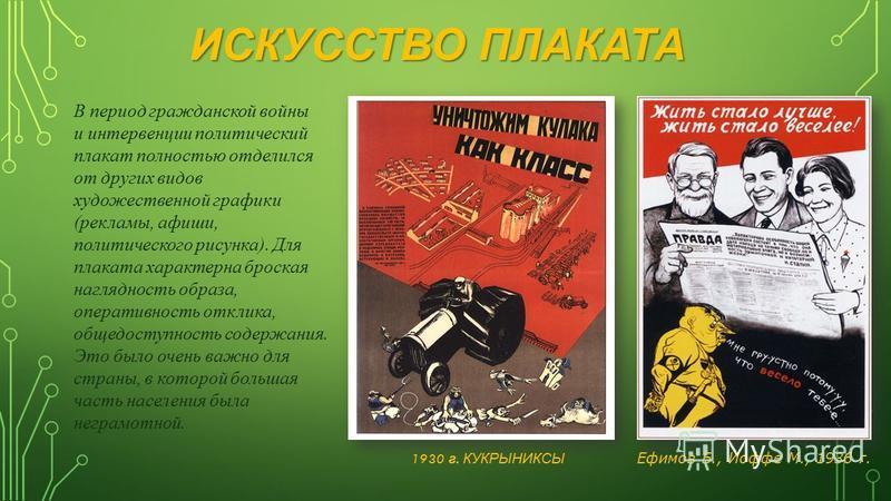 ИСКУССТВО ПЛАКАТА В период гражданской войны и интервенции политический плакат полностью отделился от других видов художественной графики (рекламы, афиши, политического рисунка). Для плаката характерна броская наглядность образа, оперативность отклик