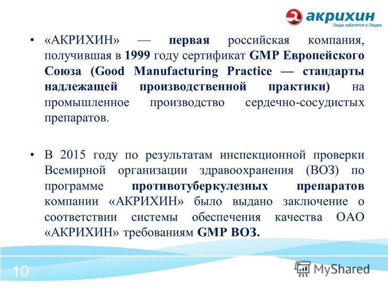 «АКРИХИН» первая российская компания, получившая в 1999 году сертификат GMP Европейского Союза (Good Manufacturing Practice стандарты надлежащей производственной практики) на промышленное производство сердечно-сосудистых препаратов. В 2015 году по ре