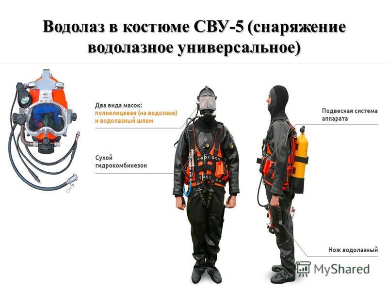 Водолаз в костюме СВУ-5 (снаряжение водолазное универсальное)