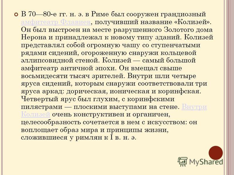 доклад древний рим 5 класс