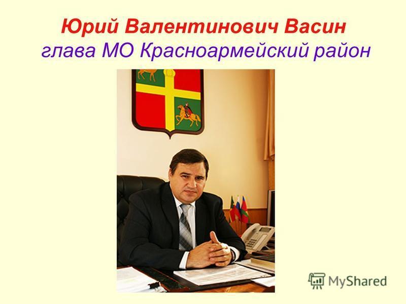 Юрий Валентинович Васин глава МО Красноармейский район