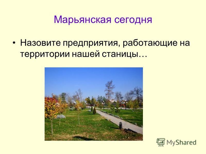 Марьянская сегодня Назовите предприятия, работающие на территории нашей станицы…
