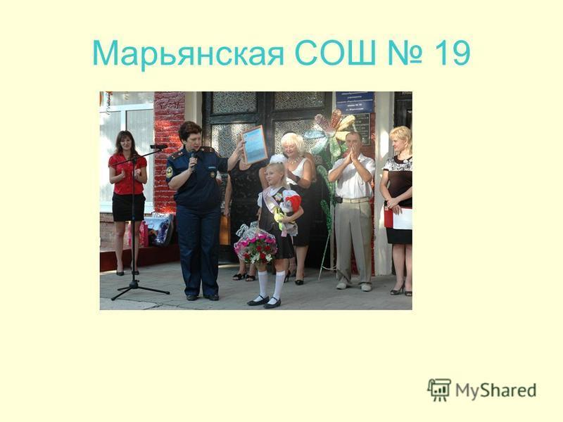 Марьянская СОШ 19