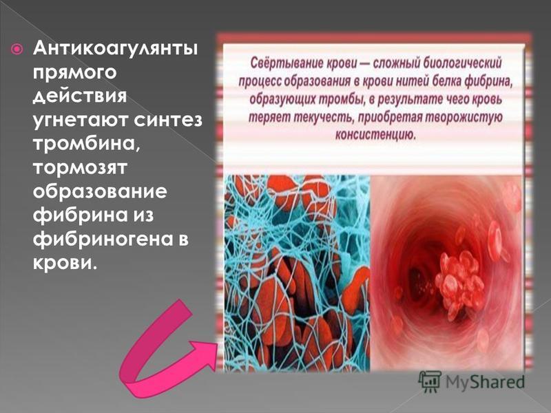 Антикоагулянты прямого действия угнетают синтез тромбина, тормозят образование фибрина из фибриногена в крови.