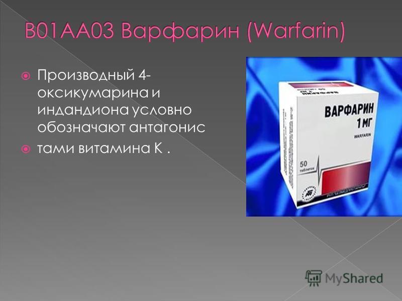 Производный 4- окси кумарина и индандиона условно обозначают антагонис тами витамина К.
