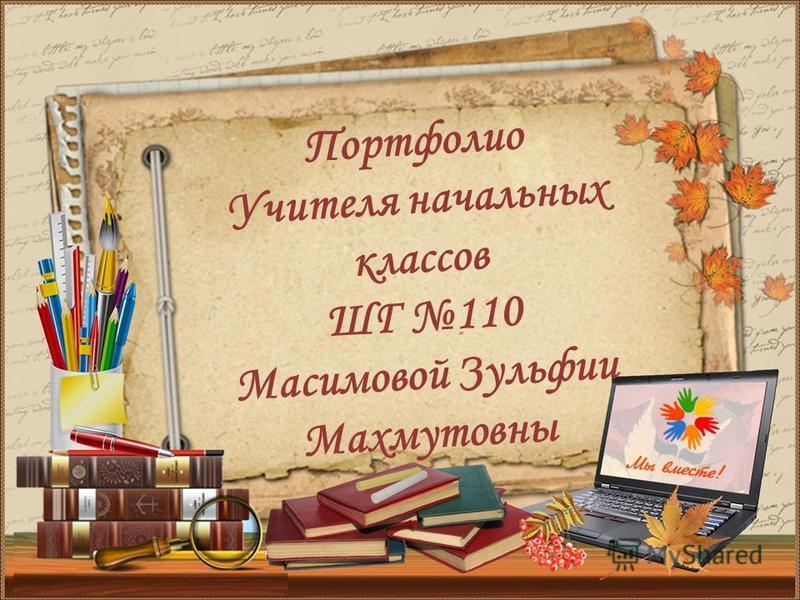Портфолио Учителя начальных классов ШГ 110 Масимовой Зульфии Махмутовны