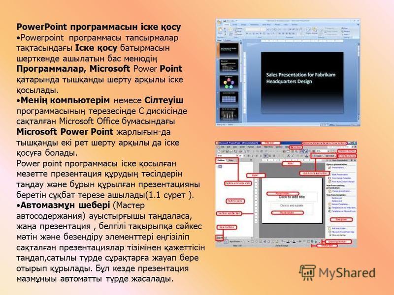 PowerPoint программасын іске қосу Powerpoint программасы тапсырмалар тақтасындағы Іске қосу батырмасын шерткенде ашылатын бас менюдің Программалар, Microsoft Power Point қатарында тышқанды шерту арқылы іске қосылады. Менің компьютерім немесе Сілтеуіш