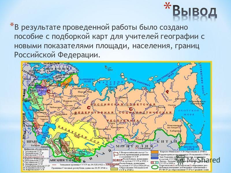 * В результате проведенной работы было создано пособие с подборкой карт для учителей географии с новыми показателями площади, населения, границ Российской Федерации.