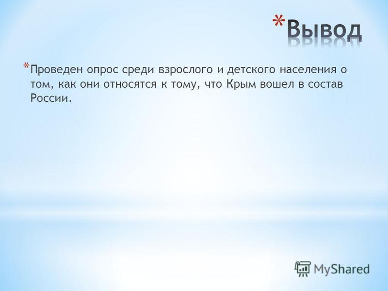 * Проведен опрос среди взрослого и детского населения о том, как они относятся к тому, что Крым вошел в состав России.