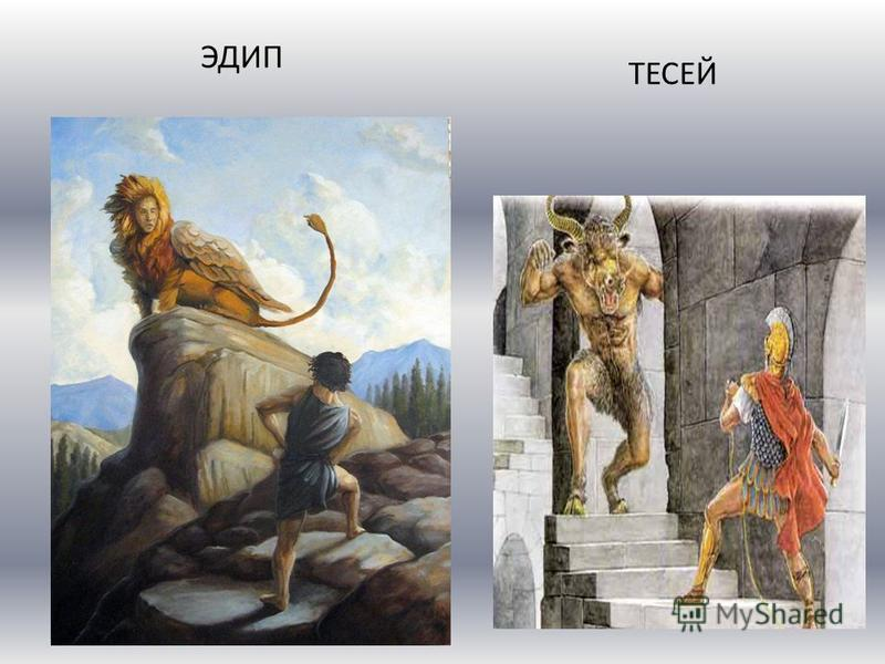 ТЕСЕЙ ЭДИП