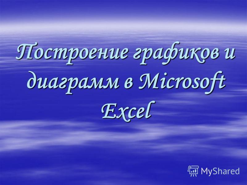 Построение графиков и диаграмм в Microsoft Excel