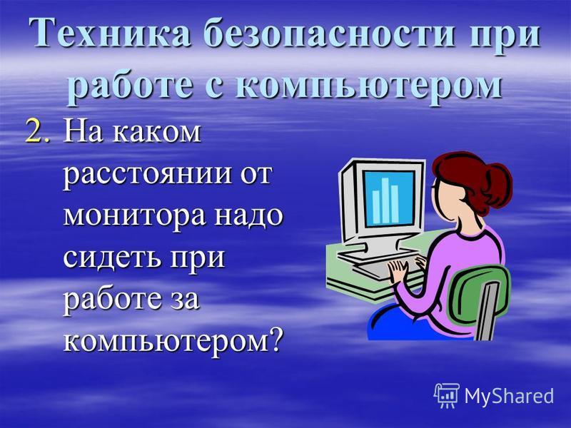 Техника безопасности при работе с компьютером 2. На каком расстоянии от монитора надо сидеть при работе за компьютером?