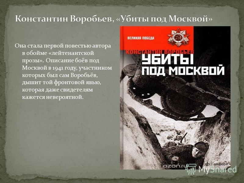 Она стала первой повестью автора в обойме «лейтенантской прозы». Описание боёв под Москвой в 1941 году, участником которых был сам Воробьёв, дышит той фронтовой явью, которая даже свидетелям кажется невероятной.