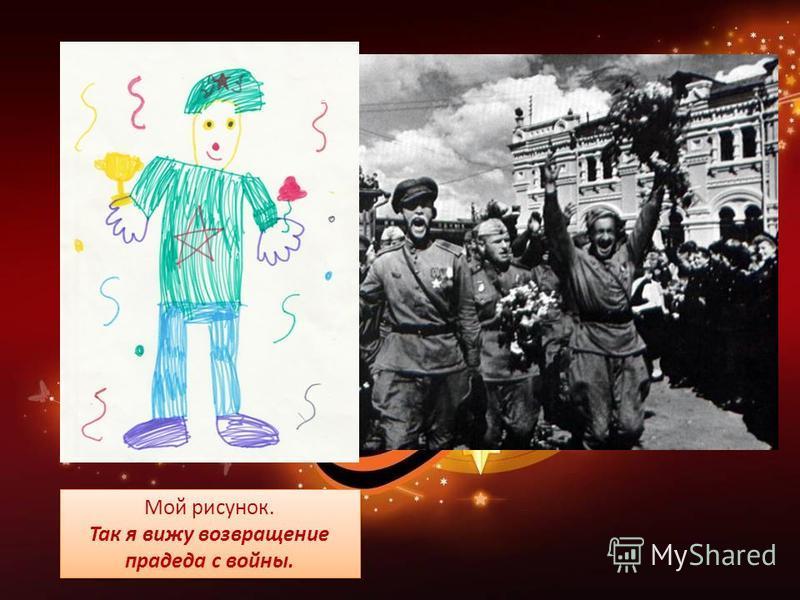 Мой рисунок. Так я вижу возвращение прадеда с войны. Мой рисунок. Так я вижу возвращение прадеда с войны.