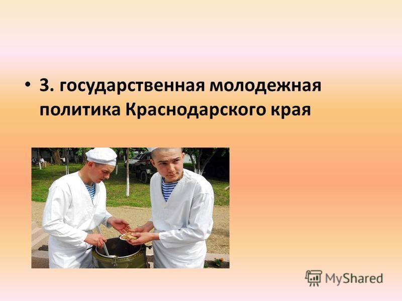3. государственная молодежная политика Краснодарского края