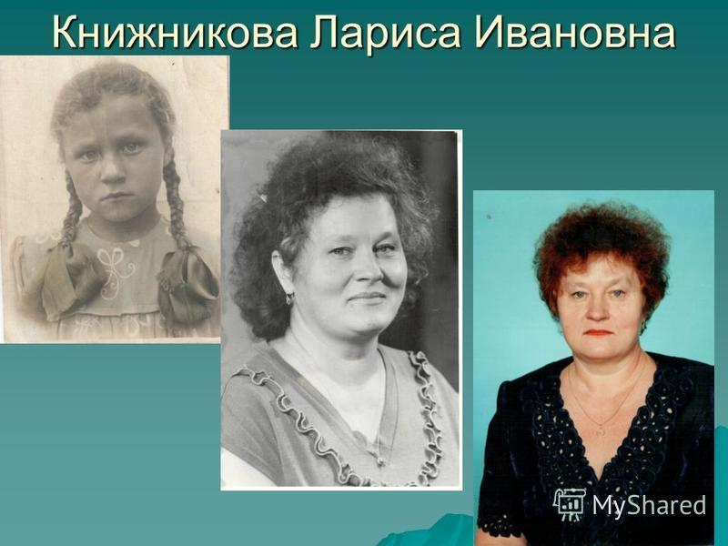 Книжникова Лариса Ивановна