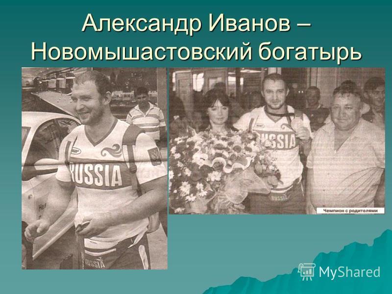 Александр Иванов – Новомышастовский богатырь