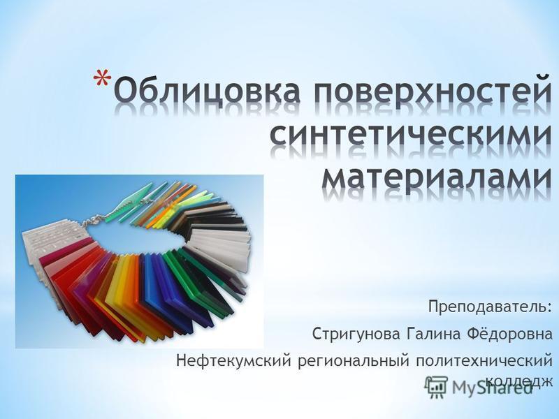 Преподаватель: Стригунова Галина Фёдоровна Нефтекумский региональный политехнический колледж