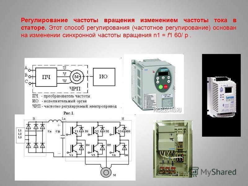Регулирование частоты вращения изменением частоты тока в статоре. Этот способ регулирования (частотное регулирование) основан на изменении синхронной частоты вращения n1 = f1 60/ р.
