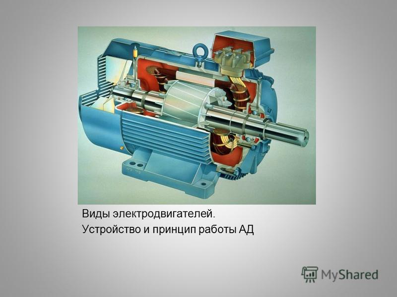Виды электродвигателей. Устройство и принцип работы АД