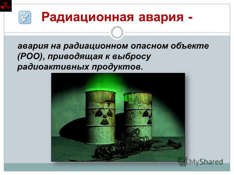 Радиационная авария - авария на радиационном опасном объекте (РОО), приводящая к выбросу радиоактивных продуктов.