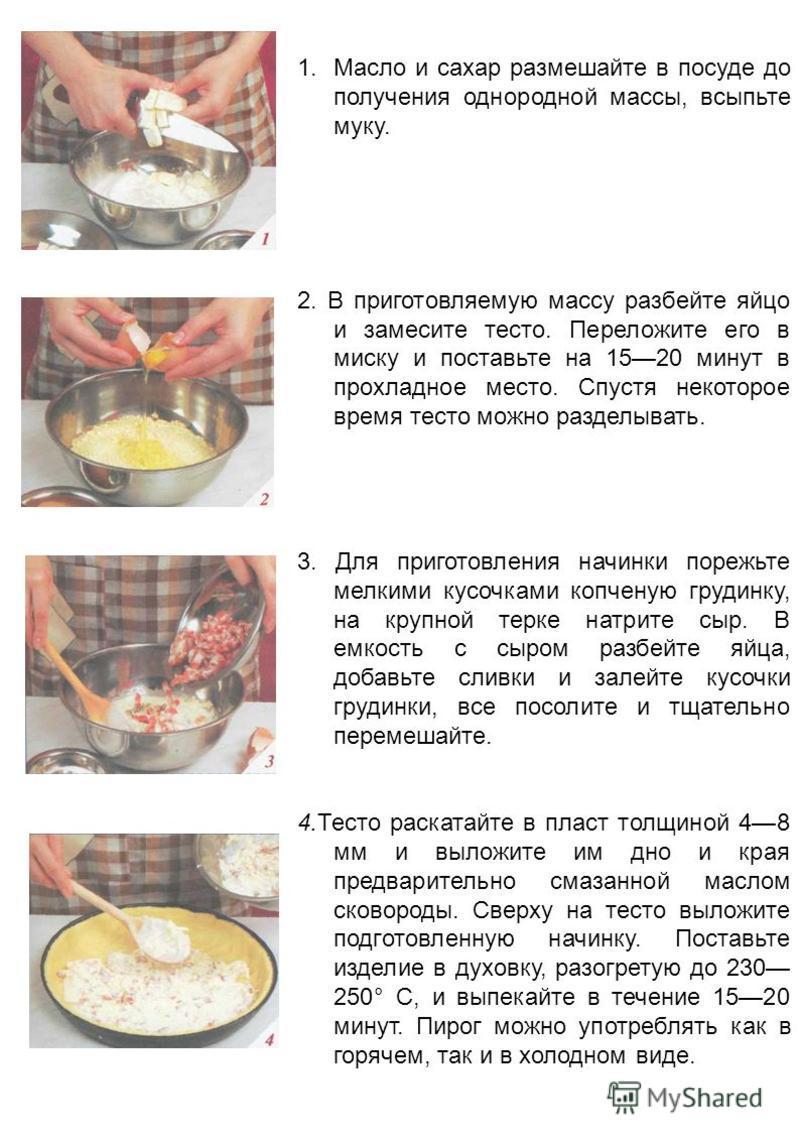 1. Масло и сахар размешайте в посуде до получения однородной массы, всыпьте муку. 2. В приготовляемую массу разбейте яйцо и замесите тесто. Переложите его в миску и поставьте на 1520 минут в прохладное место. Спустя некоторое время тесто можно раздел