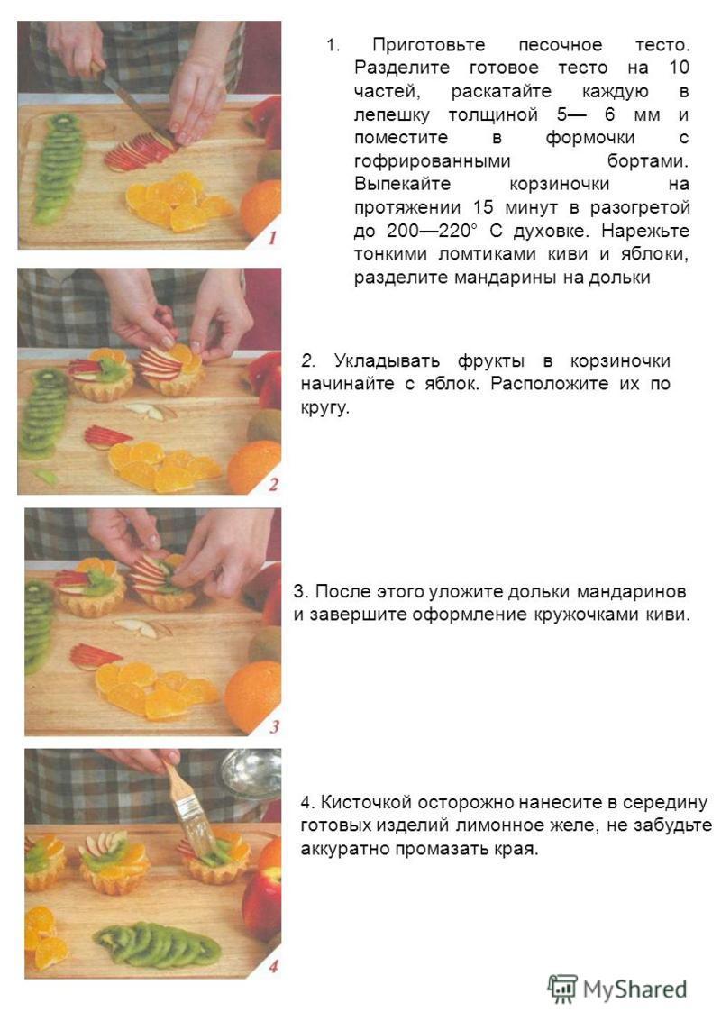 1. Приготовьте песочное тесто. Разделите готовое тесто на 10 частей, раскатайте каждую в лепешку толщиной 5 6 мм и поместите в формочки с гофрированными бортами. Выпекайте корзиночки на протяжении 15 минут в разогретой до 200220° С духовке. Нарежьте