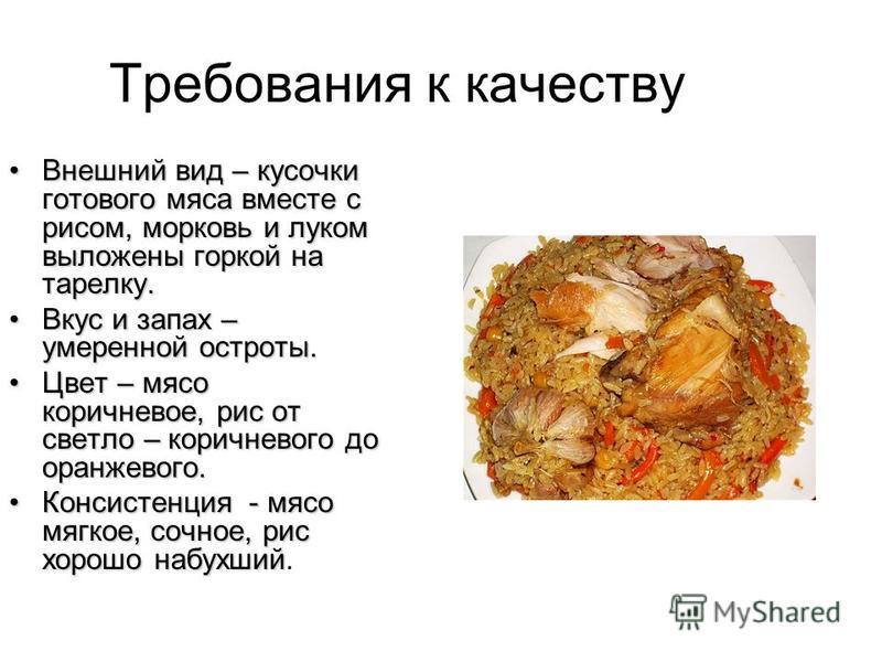Требования к качеству Внешний вид – кусочки готового мяса вместе с рисом, морковь и луком выложены горкой на тарелку.Внешний вид – кусочки готового мяса вместе с рисом, морковь и луком выложены горкой на тарелку. Вкус и запах – умеренной остроты.Вкус