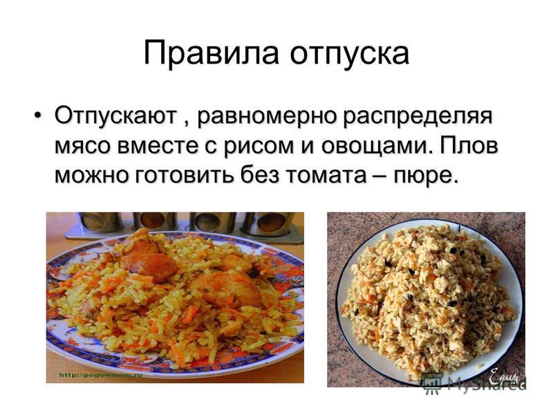 Правила отпуска Отпускают, равномерно распределяя мясо вместе с рисом и овощами. Плов можно готовить без томата – пюре.Отпускают, равномерно распределяя мясо вместе с рисом и овощами. Плов можно готовить без томата – пюре.