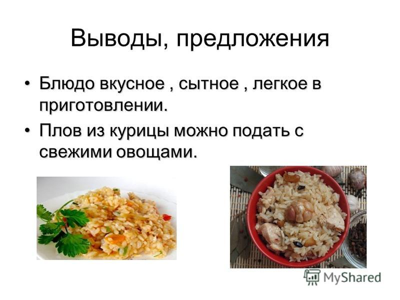 Выводы, предложения Блюдо вкусное, сытное, легкое в приготовлении.Блюдо вкусное, сытное, легкое в приготовлении. Плов из курицы можно подать с свежими овощами.Плов из курицы можно подать с свежими овощами.