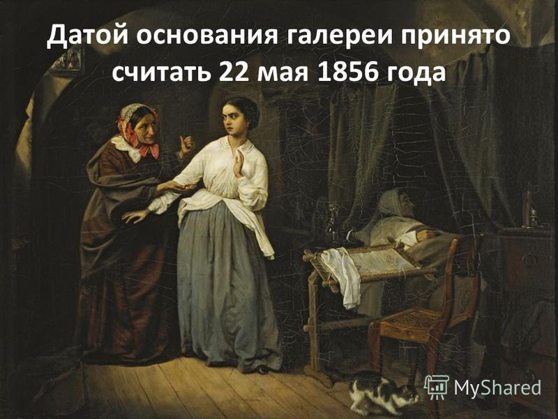 Датой основания галереи принято считать 22 мая 1856 года