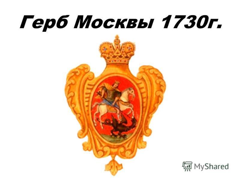Герб Москвы 1730 г.