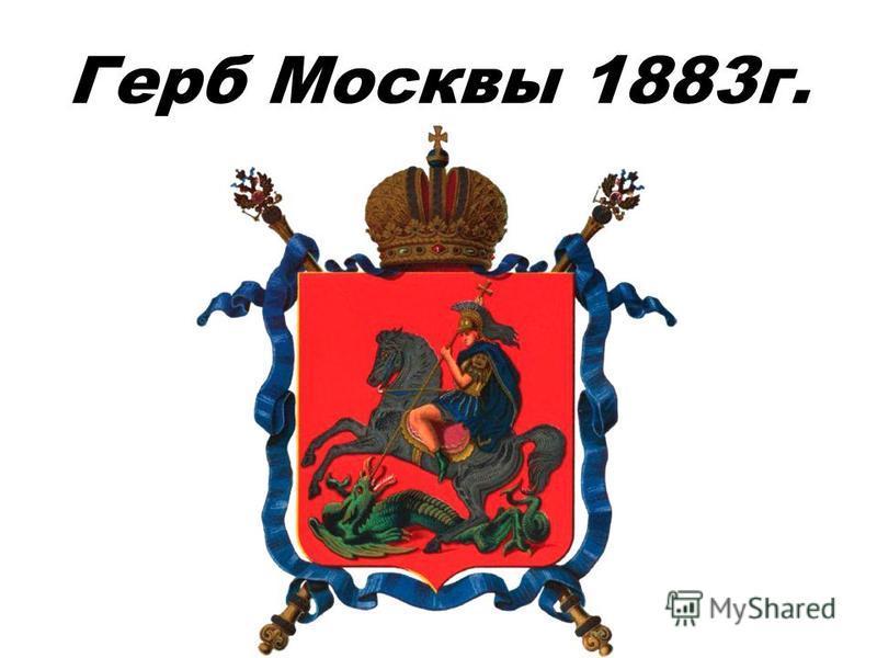 Герб Москвы 1883 г.