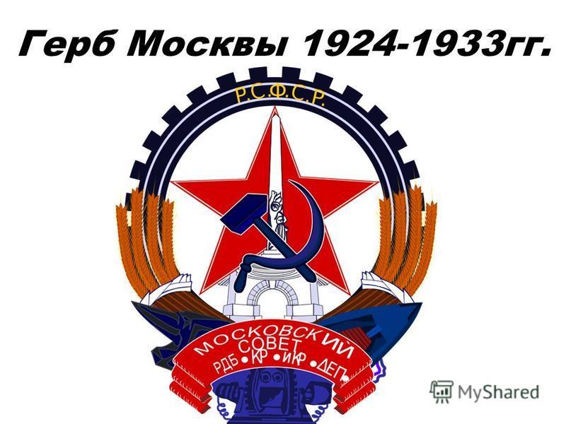 Герб Москвы 1924-1933 гг.