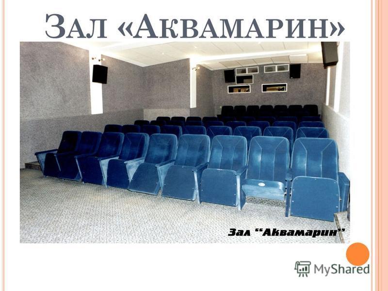 З АЛ «А КВАМАРИН »