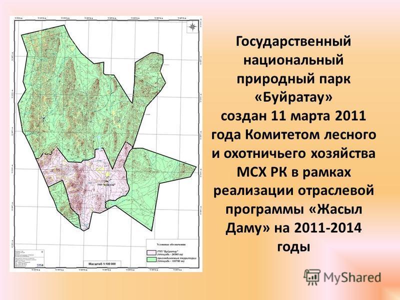 Государственный национальный природный парк «Буйратау» создан 11 марта 2011 года Комитетом лесного и охотничьего хозяйства МСХ РК в рамках реализации отраслевой программы «Жасыл Даму» на 2011-2014 годы