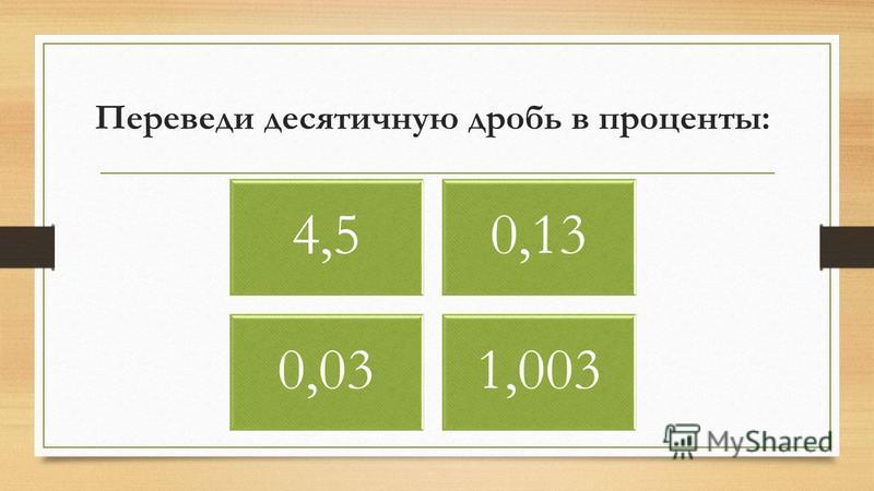 Переведи десятичную дробь в проценты: 4,50,13 0,031,003