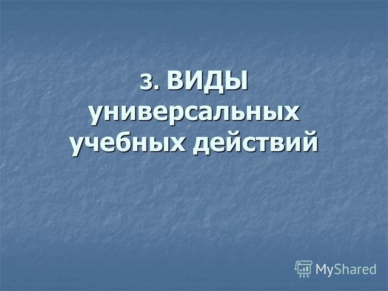 3. ВИДЫ универсальных учебных действий